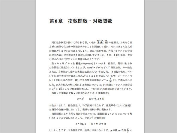 ts_math06.jpg