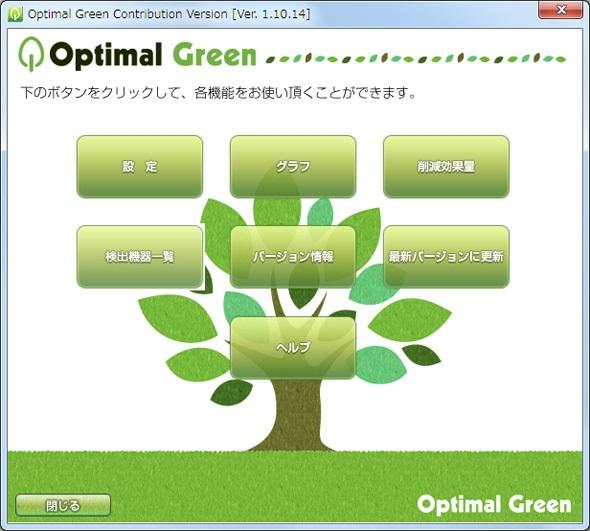 Optimal_Green_1