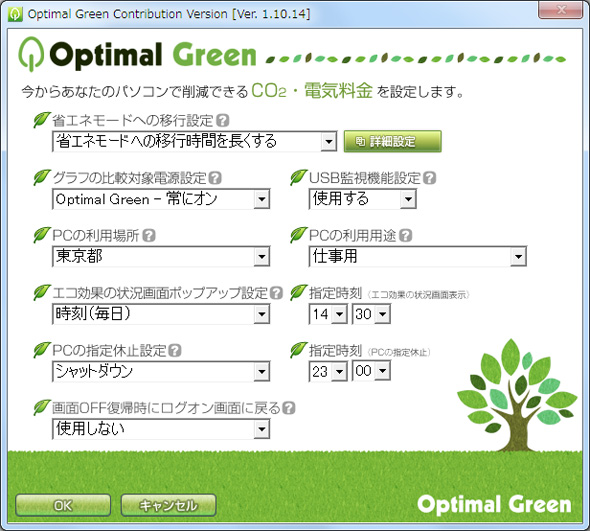 Optimal_Green_2