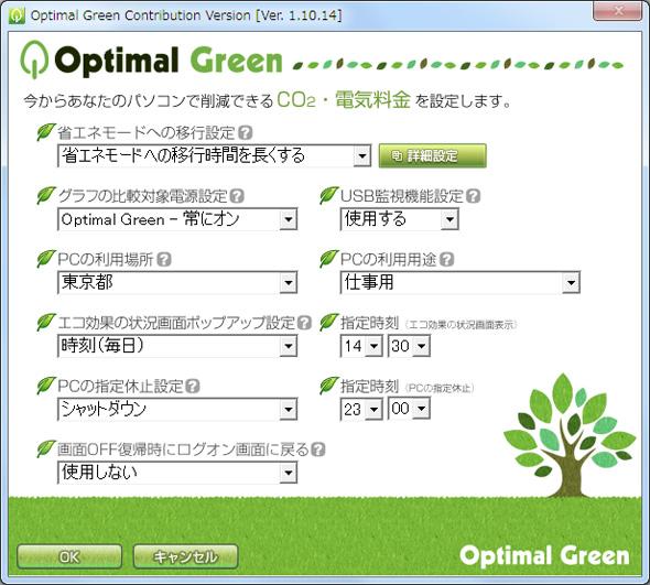 Optimal_Green_2