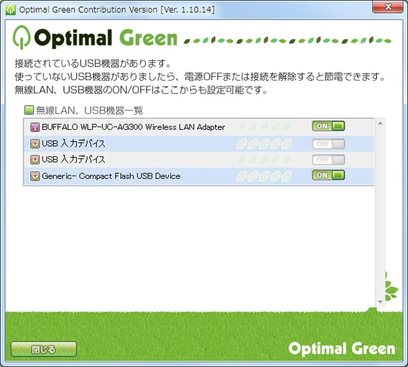 Optimal_Green_4