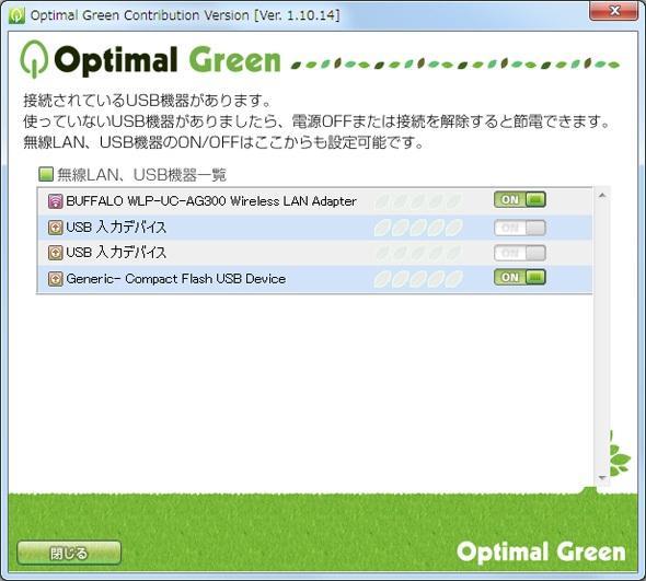Optimal_Green_4