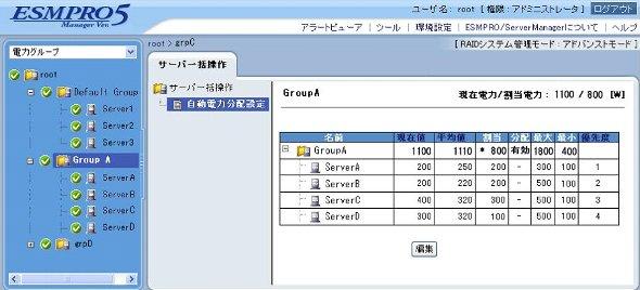 NEC_Express_5800_2.jpg
