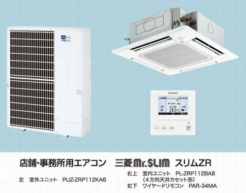 mitsubishi_aircon.jpg