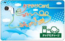 20130404EVcard_card_219px.jpg