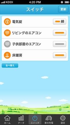 yh20130415Toyota_iphone_240px.jpg