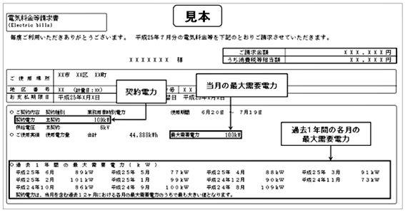 seikyusho_toden.jpg