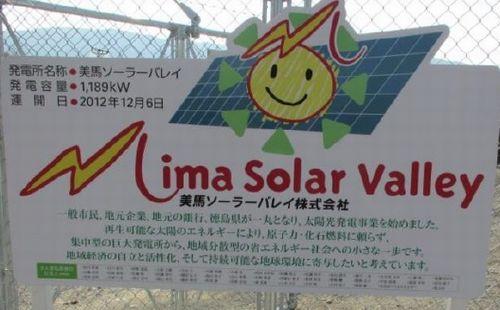 mima_solar2.jpg