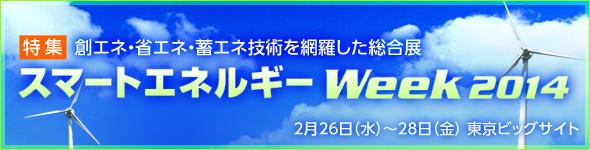 スマートエネルギーWeek 2014