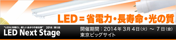 LED Next Stage 2014