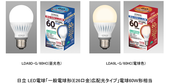 yh20140630Hitachi_LED_550px.jpg