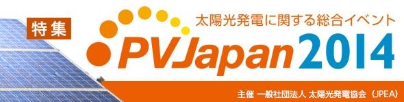 特集 PV Japan 2014