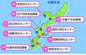 okinawa_gesui1_sj.jpg