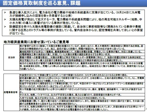 yh20141016METI_kyusyu_590px.jpg