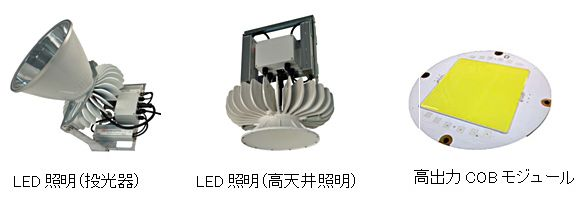 yh20141027NEDO_LED_products_583px.jpg