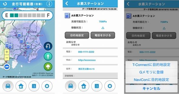 yh20141216Fujitsu_smart_590px.jpg