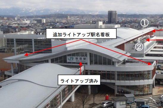 jr_akita1_sj.jpg