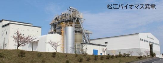 木質バイオマス発電が日本海沿岸...