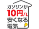 電気契約でガソリンを10円引き、600kWh超で東電より安い昭和シェル石油