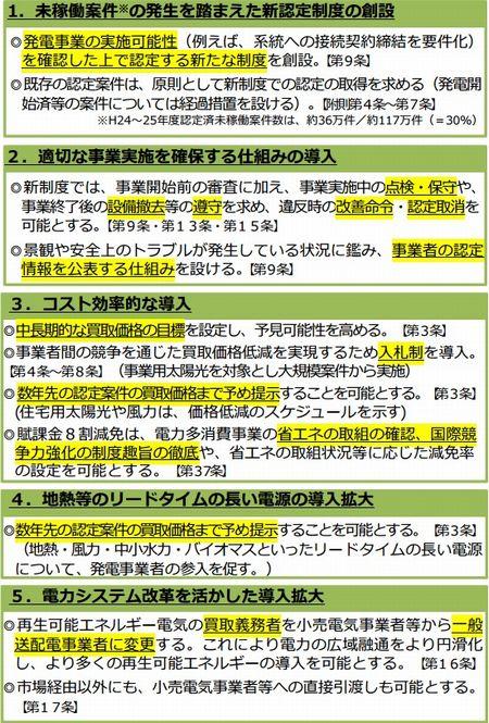 tokusohou1_sj.jpg