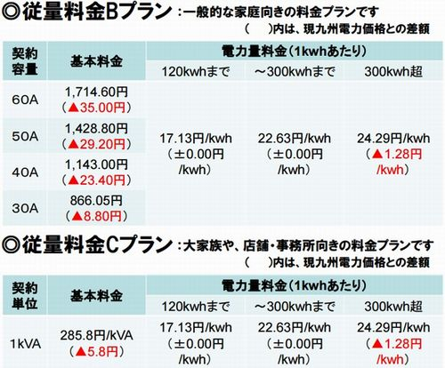 miyama_denki1_sj.jpg