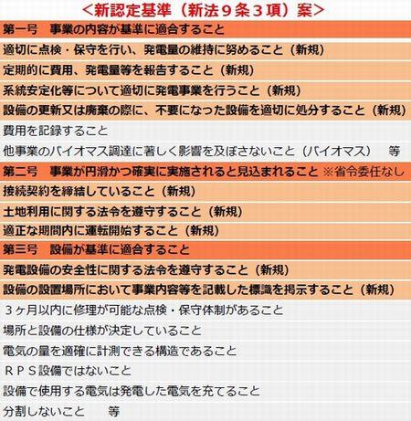 saiene_kaisei2_sj.jpg