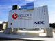 九州のメガソーラーに大型蓄電池を併設、電力需給の安定化に寄与