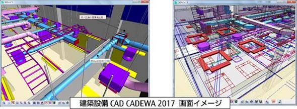 ifcデータの入出力を可能に bim対応を強化した建設設備cad built