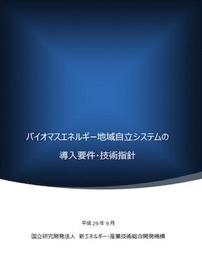 <strong>公開した「バイオマスエネルギー地域自立システムの導入要件・技術指針」(クリックでリンクへ) 出典:NEDO</strong>