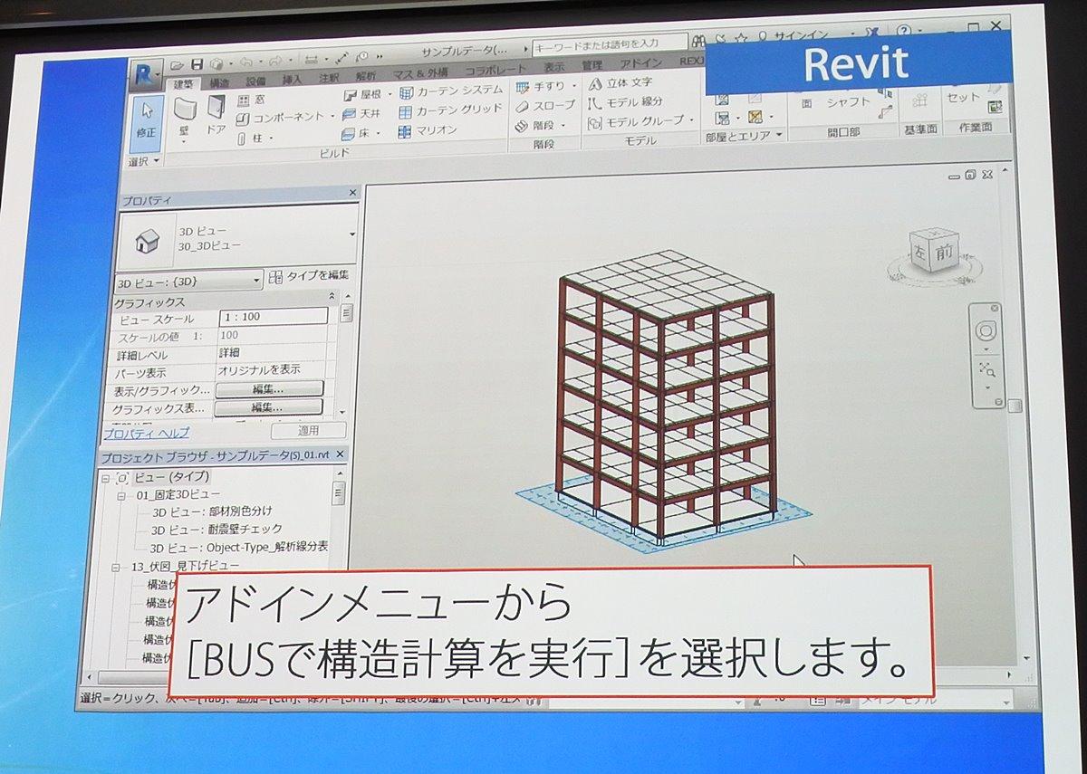BIMと一貫構造計算ソフトのデータ連携「+Revit Op.」は何が新しいのか?