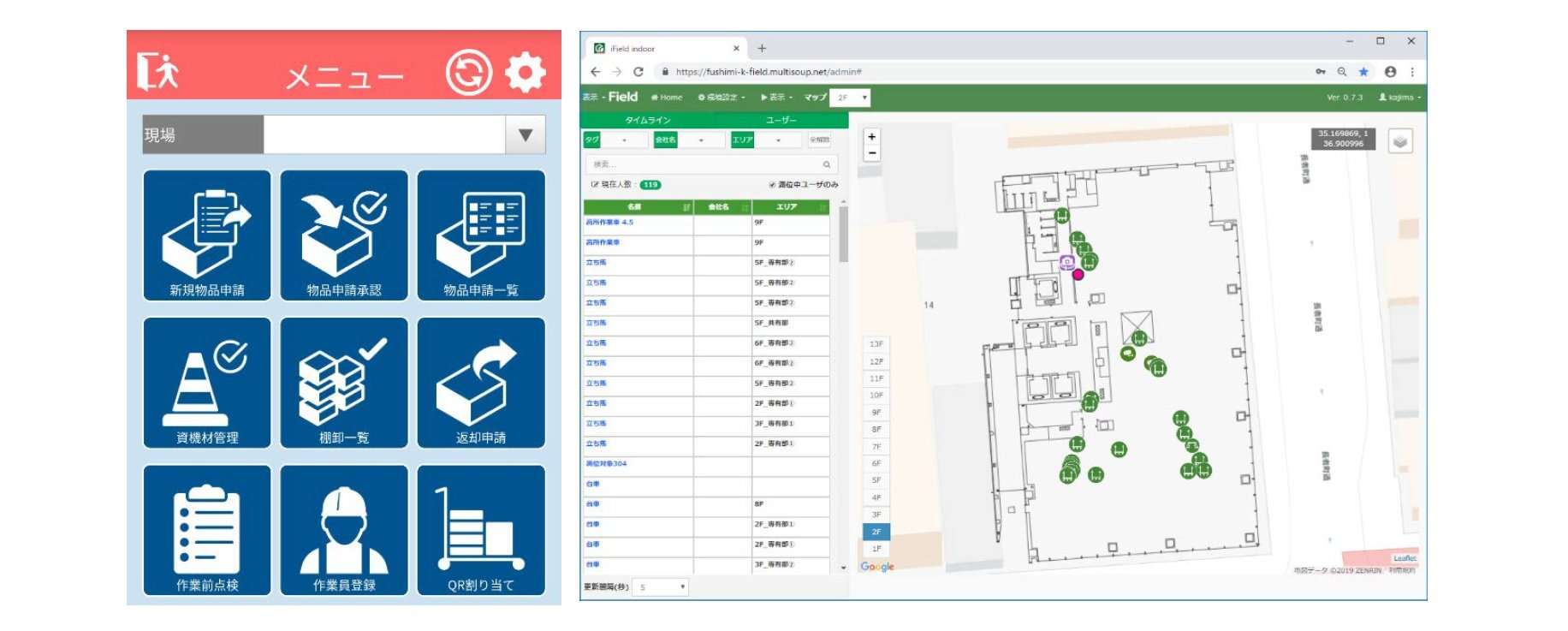 """資機材のデジタル在庫管理と位置情報や稼働状況をリアルタイムで""""見える化""""、鹿島建設 (1/2)"""