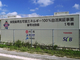 離島の電力を100%再エネ化へ、沖縄・宮古島で太陽光×蓄電池のシェアリング実証