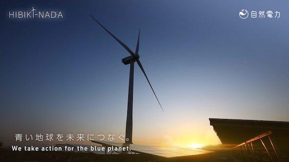 「北九州響灘風力発電所・太陽光発電所」外観