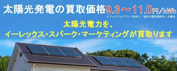 太陽光発電 の余剰電力買取サービス