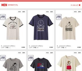 スヌーピーがユニクロtシャツ ut に初登場 itmedia ビジネスオンライン