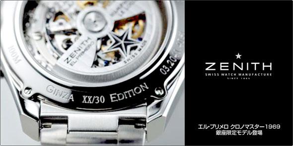 best cheap bc2ad 77c43 ゼニス、「エル・プリメロ クロノマスター1969」銀座限定モデル ...