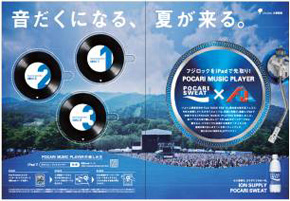 POCARI MUSIC PLAYER