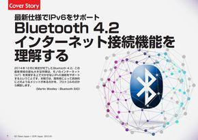 Bluetooth 4.2 インターネット接続機能を理解する