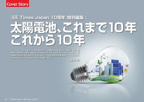 「太陽電池、これまで10年これから10年」