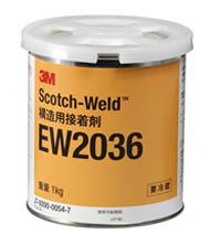 「3M スコッチ・ウェルド 構造用接着剤」の新製品「EW2036」