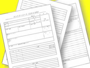 モノづくり企業が本当に必要としている技術者の応募書類