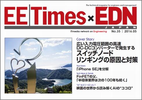 「EE Times Japan×EDN Japan 統合電子版」表紙
