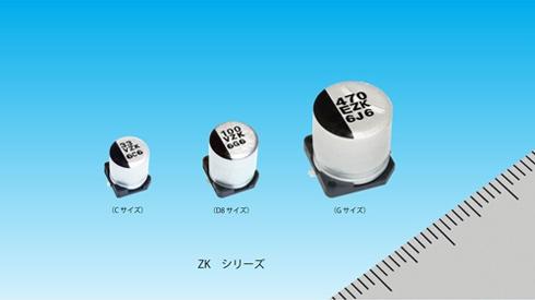 導電性高分子ハイブリッドアルミ電解コンデンサー「ZK」シリーズ