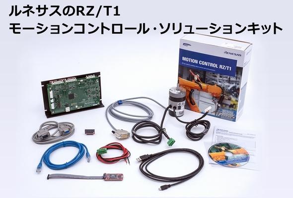 モーションコントロールシステムの開発に必要な環境をワンパッケージに同梱したRZ/T1モーションコントロールソリューションキット