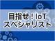 第4問 IoTで注目される「NoSQL」データベースとは?