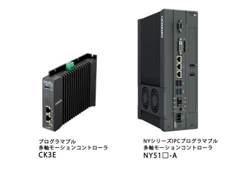 「プログラマブル多軸モーションコントローラー CK3E」と「産業用PCプラットフォーム IPC プログラマブル多軸モーションコントローラー NY51□-A」