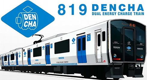 図1 蓄電池電車「DENCHA」の車両デザイン(画像をクリックすると拡大)。出典:JR九州