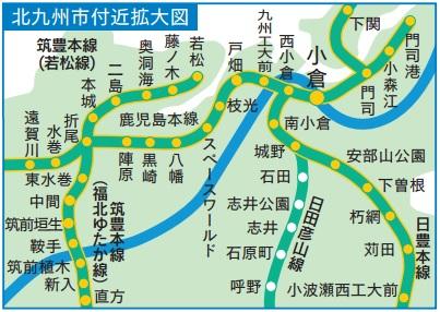 図3 北九州市付近を走る路線と駅。青線は新幹線。出典:JR九州