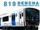 電化していない区間を蓄電池だけで走る電車、JR九州が10月に運行開始