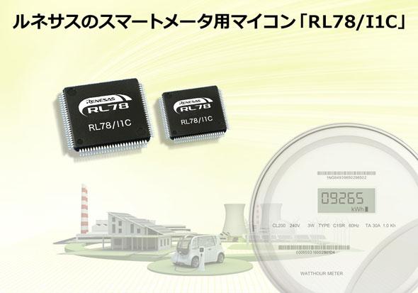 スマートメーター用マイコン「RL78/I1C」
